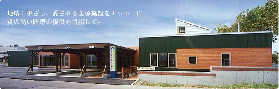 地域に根ざし、愛される医療施設ヲモットーに質の高い医療の提供を目指して。
