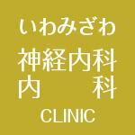 いわみざわ 神経内科・内科CLINIC