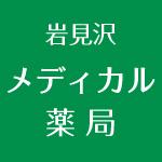 岩見沢メディカル薬局
